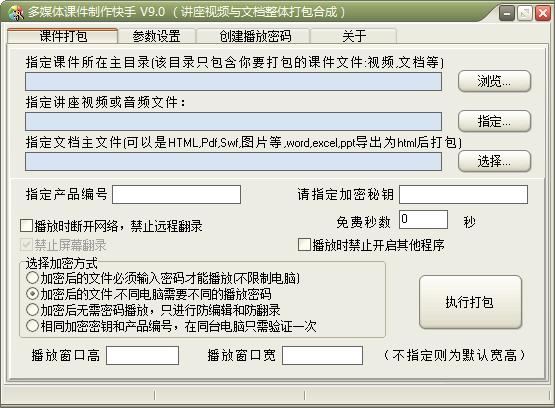 多媒体课件制作软件截图