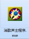 音乐消音软件截图