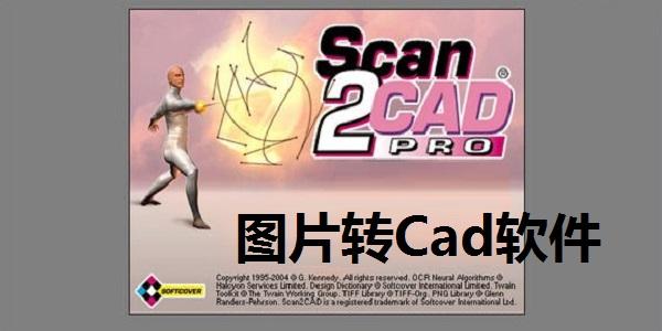图片转CadApp截图