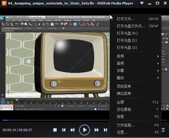 蓝光dvd播放器截图