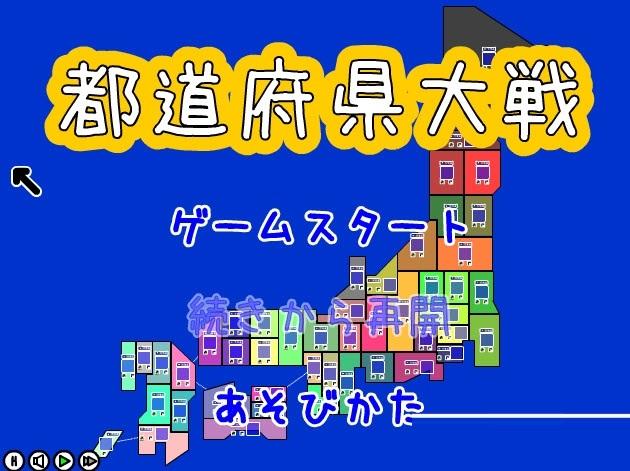 都道府县大战截图