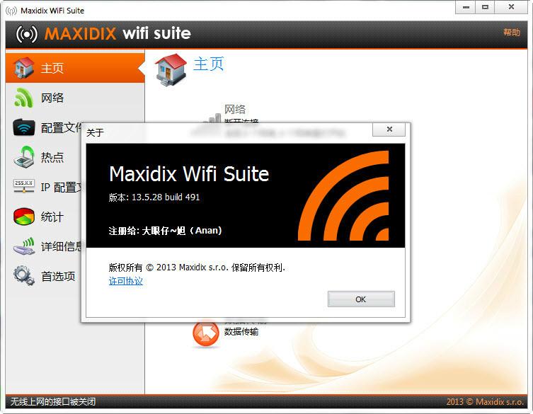 无线网络管理软件截图