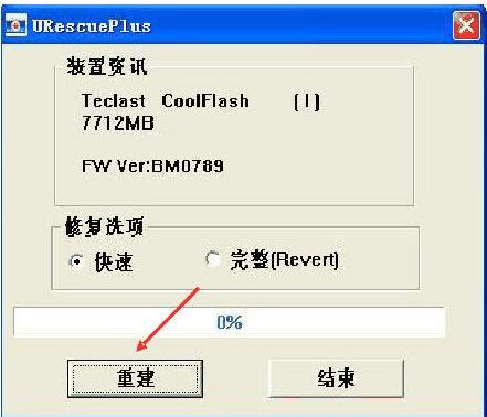台电U盘修复工具截图