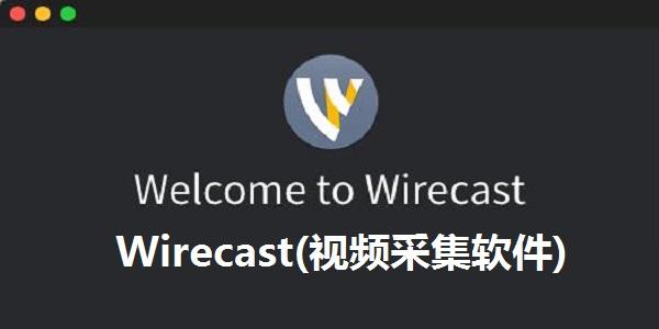Wirecast(视频采集软件)截图