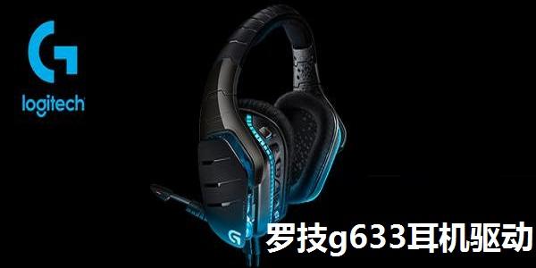 罗技g633耳机驱动截图