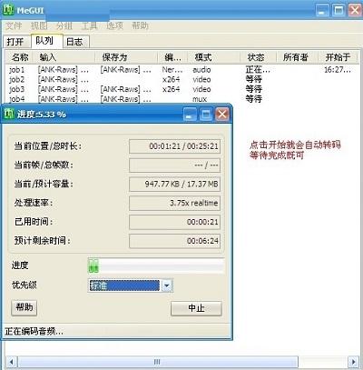 MeGUI(高清视频压缩软件)截图