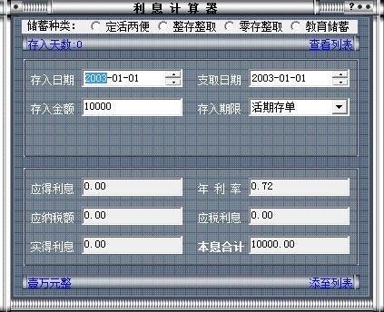 银行利息计算器截图