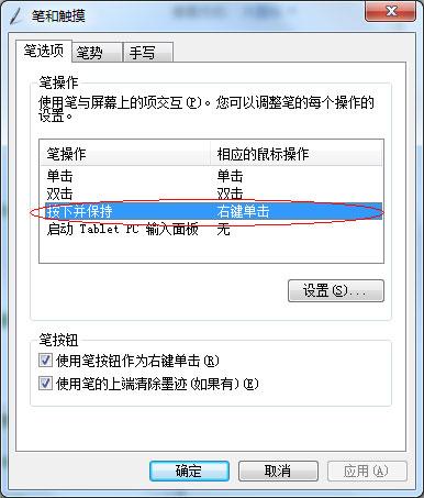 友基数位板驱动程序截图