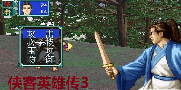 侠客英雄传3简体中文版截图