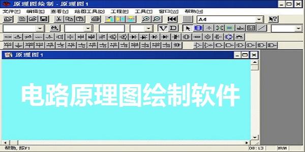 电路原理图绘制软件截图