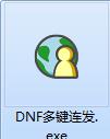 dnf多键连发截图