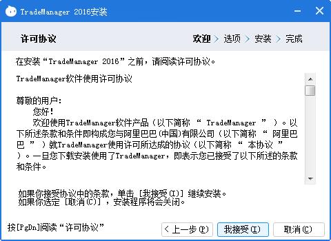TradeManager(阿里旺旺国际版)截图