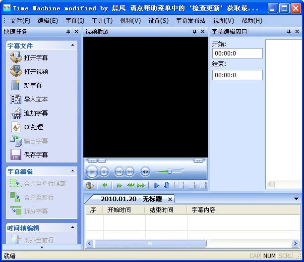 字幕制作软件截图
