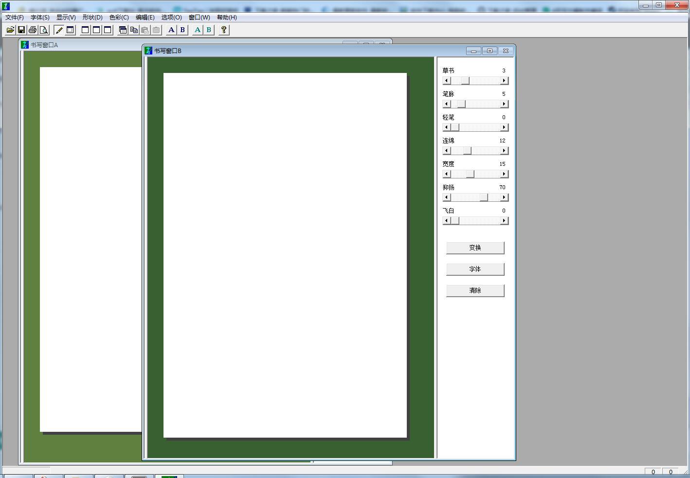 毛笔字体转换器截图