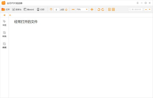 金舟PDF阅读器截图