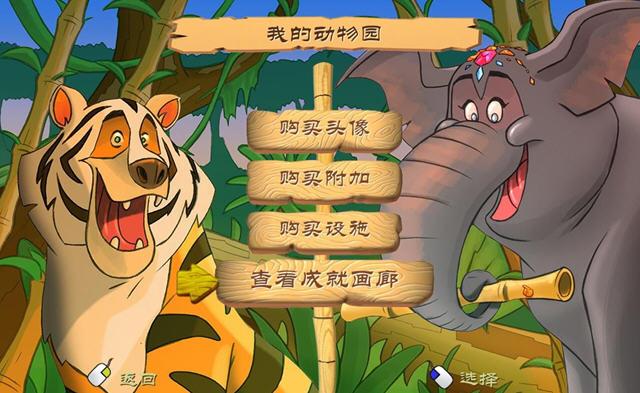 动物园大亨1截图