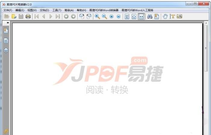 易捷PDF阅读器截图