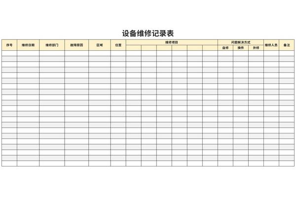 设备维修记录表