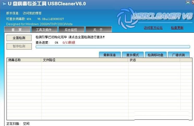U盘病毒专杀工具USBCleaner截图