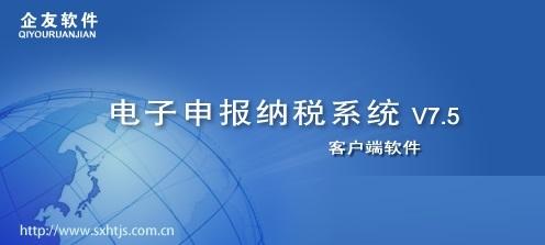山西国税网上申报系统截图