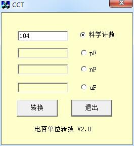 电容单位换算器截图