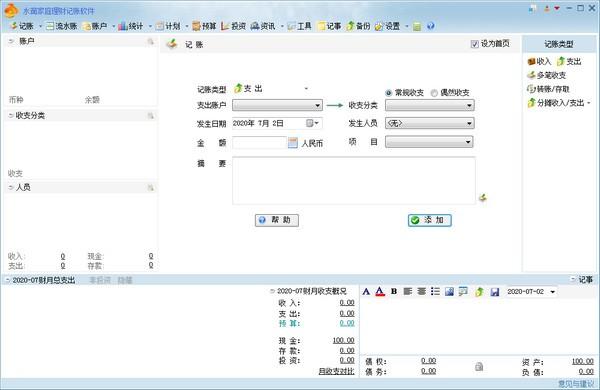 水滴家庭记账理财软件截图