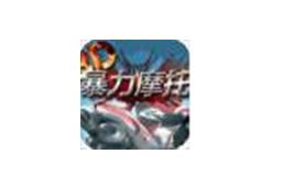 暴力摩托2012 正式版