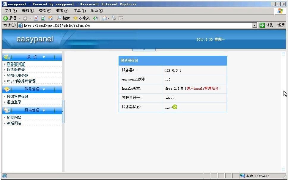 虚拟主机控制面板截图