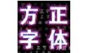 方正字体库打包段首LOGO