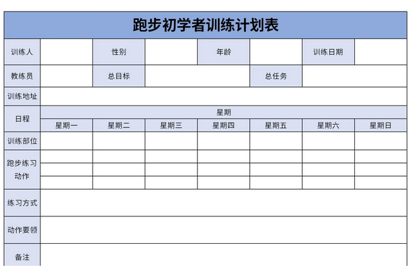 跑步初学者训练计划表