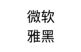 微软雅黑字体