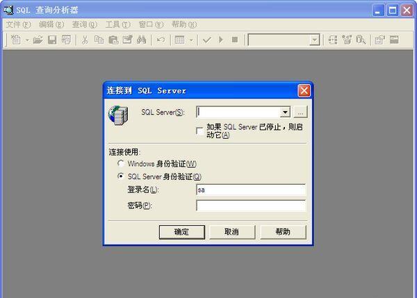 SQL查询分析器截图