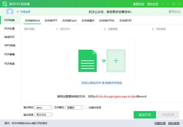 青苹PDF转换器截图