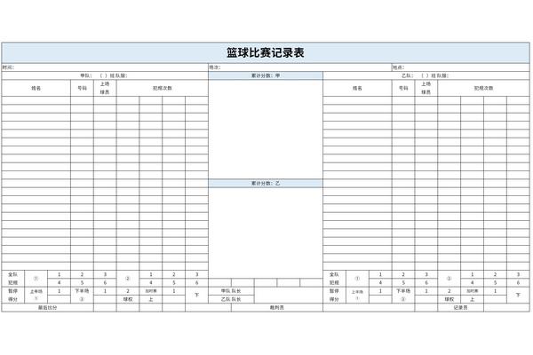 篮球比赛记录表
