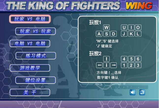 拳皇1.85无敌版截图