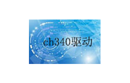 ch340驱动