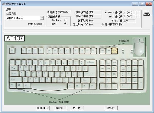 键盘检测器截图