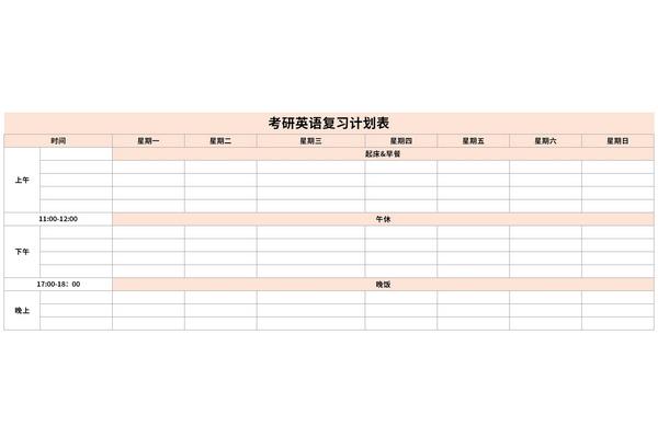 考研英语复习计划表