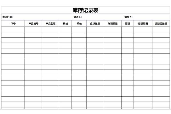 库存记录表截图1