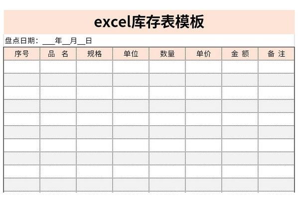 excel库存表模板截图1
