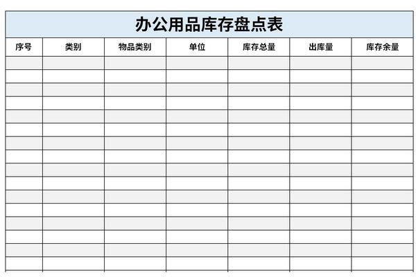 办公用品库存盘点表截图1