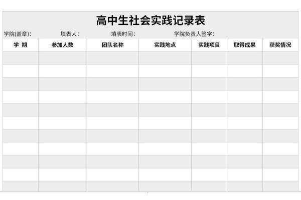 高中生社会实践记录表