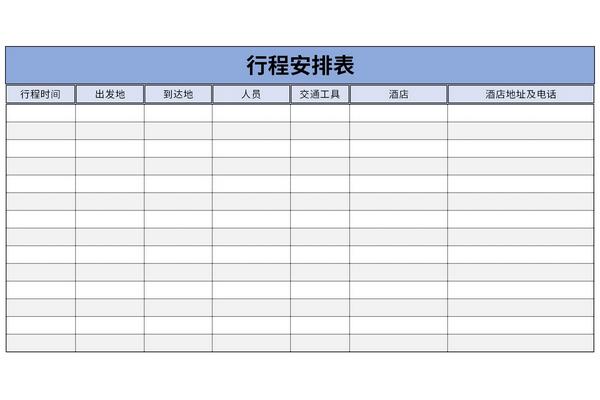 行程安排表截图1