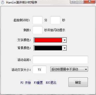 HanLin演讲倒计时程序截图