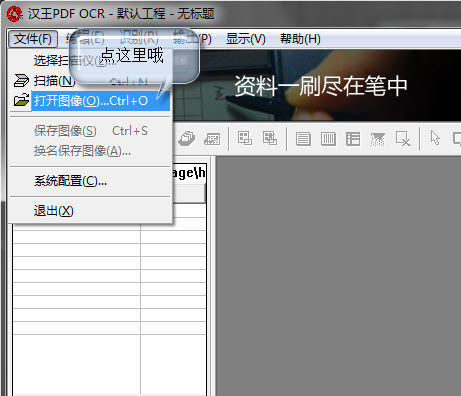 汉王PDFOCR截图