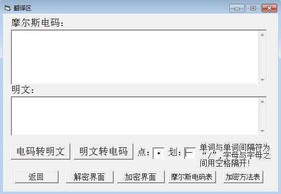 摩斯密码翻译器截图