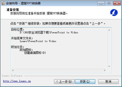 狸窝照片制作视频软件截图