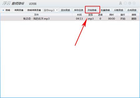 浮云音频降噪软件截图
