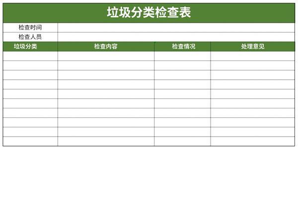 垃圾分类每日检查表截图1