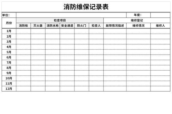 消防维保记录表